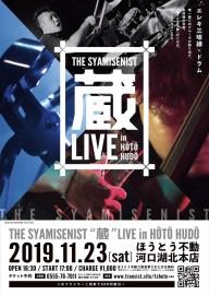"""""""蔵""""LIVE"""